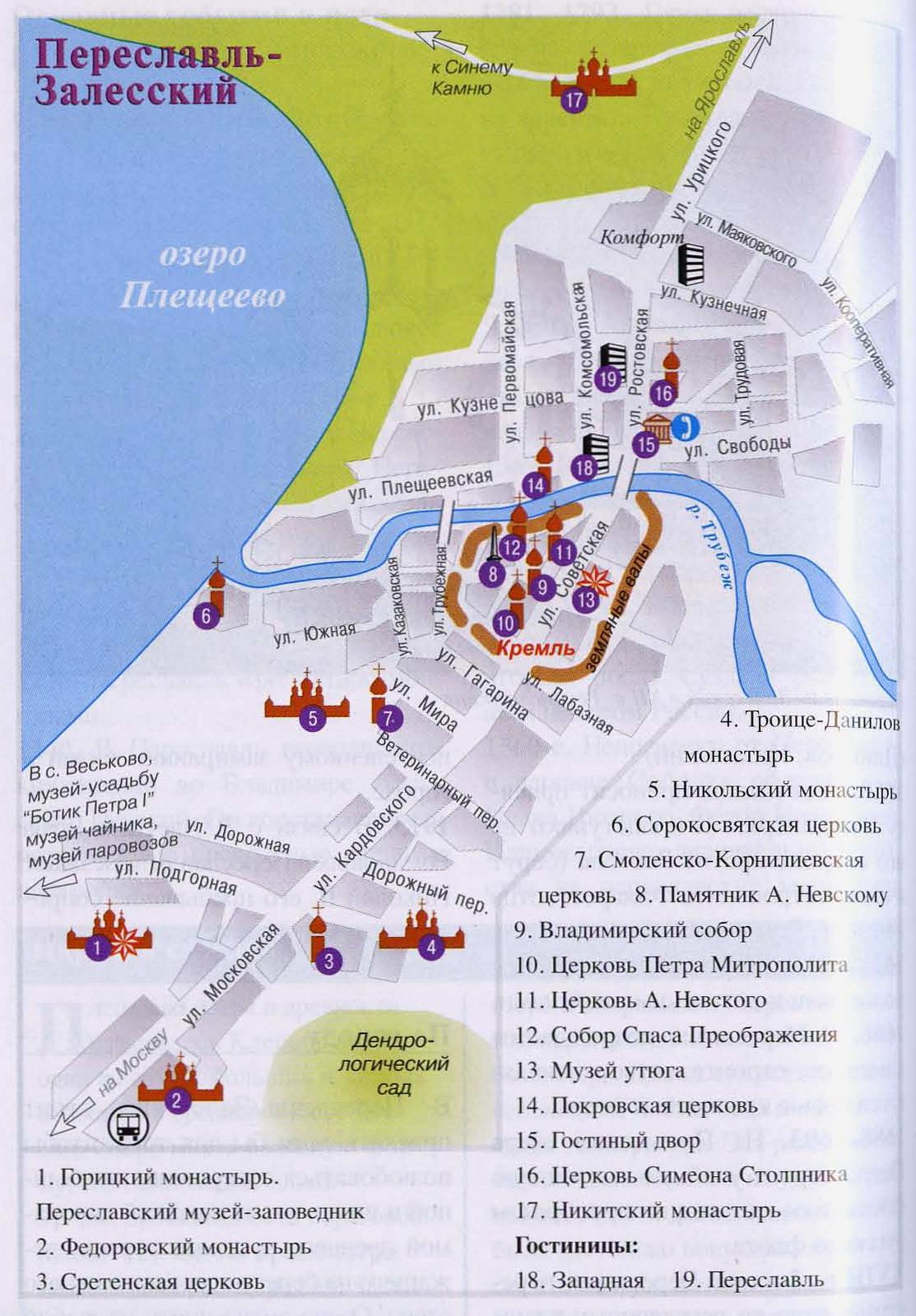 Переславль-залесский достопримечательности схема