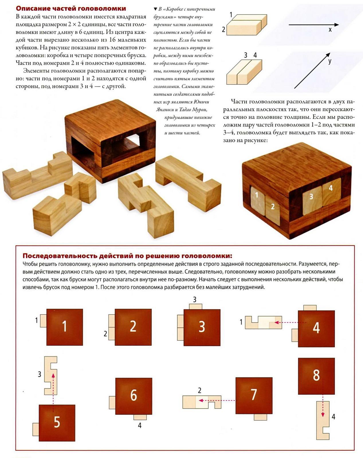Головоломки из дерева головоломки чертежи 2